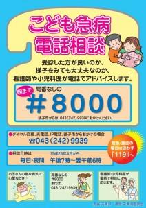 pediatricstelephone